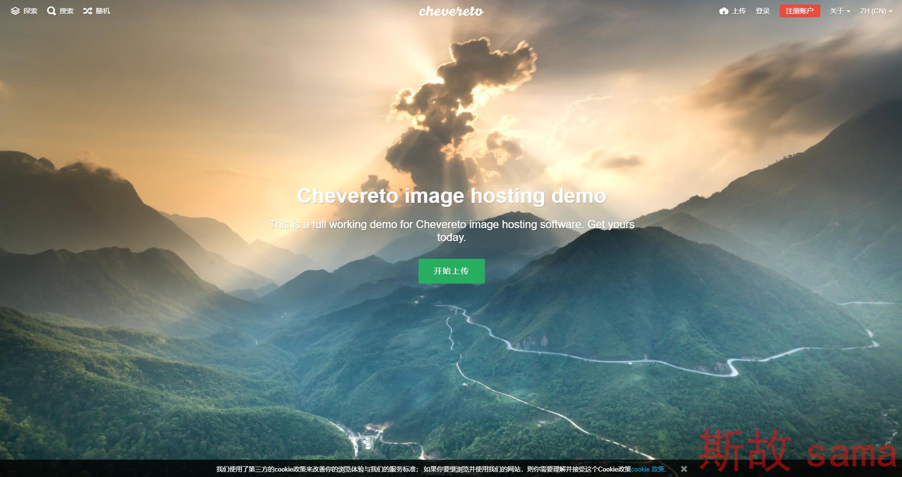 Chevereto——目前最优秀的图床软件